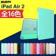 iPad Air2ケースクリア全16色iPad Air2スマートカバー・クリアケース オートスリープ スリム傷つけ防止【スタンド機能】三つ折タイプ イッピーカラーシリーズESRブランド