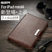 iPad mini4ケースiPad min ケースガラスフィルム付きiPad mini4 ケース iPad mini4ケースiPad mini4ケースPUレザー 360°回転、ESR カバー 9H硬度フィルム付き PUレザーケース「スタンド機能」インテリジェントシリーズ