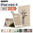 iPad mini4 ケースiPad Mini ケースiPad mini4ケース PUレザー360度回転可能傷つけ防止「スタンド機能」軽量ケースオートスリープ iPad mini4専用スマートカバー イラストレーターシリーズ ESR CASEブランド
