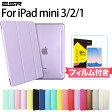 iPad mini ケース+保護フィルムセットクリアiPad miniケースiPad mini3ケース全17色 ESR iPad mini 3/2/1 スマートカバー・クリアケース オートスリープ スリム傷つけ防止【スタンド機能】三つ折タイプ イッピーカラーシリーズ