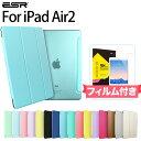 iPad Air2ケースiPad Airケースガラスフィルム付き保護フィルムセット クリアケース全16色iPad Air2スマートカバー・クリアケース オートス...
