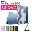 iPad mini ケースiPad mini3ケースiPad mini2ケースクリアiPad Miniカバー iPad Mini3カバーiPad Mini2カバー「無段階スタンド機能」自動スリープ 軽量スリム傷つけ防止ケース 三つ折 ビートシリーズESRブランド