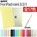 iPad mini ケースiPad Mini2 ケースクリアiPad mini3ケースiPad mini 3/2/1 スマートカバー・クリアケース オートスリープ スリム傷つけ防止【スタンド機能】三つ
