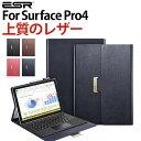 Surface Pro4 ケースSurface Pro4カバー用Surfaceケース特許取得済みデザ
