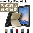 iPad Air2ケースタフiPad Air2シリコンケース完全保護タフTPUバンパー耐衝撃カバー米国ブランド シールダー ESR