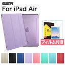 iPad Airケース+iPad AirガラスフィルムクリアiPad5ケース+iPad5ガラスフィルム保護フィルム2点セットスマートカバー・クリアケースオートスリープ iPad Air iPad5スリ