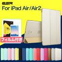 iPad Air2ケース+iPad Air2ガラスフィルム2点セット全16色クリアiPad Airケース 最高硬度保護フィルム付きスマートカバー・クリアケース オートスリープ スリム傷つけ防止【スタン