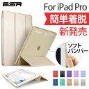 iPad Pro 12.9ケースiPad Pro ケースiPad Pro12.9インチ ケース カバークリアiPad pro 専用上品ケースiPad Pro対応スリム軽量PCバックTPUバンパーケース三つ折タイプ 傷つけ防新止イッピーカラーシリーズ メール便未対応