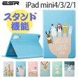 iPad mini4 ケースiPad mini ケースiPad mini3/2/1 新発売ケースiPad mini4ケースiPad mini3/2/1ケース 新作かわいいスマートカバーオードスリープ傷つけ防止「スタンド機能」レザーケースケース イラストレーターシリーズ ESRブランド