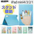 iPad mini4 ケースガラスフィル付きiPad mini ケースiPad mini3/2/1 新発売ケースiPad mini4ケースiPad mini3/2/1ケース 新作かわいいスマートカバーオードスリープ傷つけ防止「スタンド機能」レザーケースケース 9H硬度ガラスフィルム付き ESRブランド