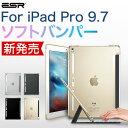 iPad Pro9.7ケース新発売iPad pro 9.7ケースバックカバーiPad Pro 9.7 ケースクリアiPad Pro9.7カバーiPad Pro 9.7 対応スリム軽量PCバック TPUバンパーケース傷つけ防止イッピーカラーシリーズ