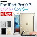 iPad Pro9.7ケース新発売iPad pro 9.7ケースバックカバーiPad Pro 9.7