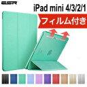 iPad mini ケースiPad mini4 ケース+ガラスフィルム2点セットiPad mini2 ケース+最高硬度保護フィルム付きiPad mini4カバークリア iPad mini4/3/2/1