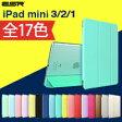 iPad mini ケースiPad mini2 ケースiPad mini3/2/1ケースクリアiPad mini3スマートカバー・クリアケース オートスリープ スリム傷つけ防止【スタンド機能】三つ折タイプ イッピーカラーシリーズ