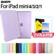 iPad mini4 ケースiPad mini ケースiPad mini2 ケースiPad mini3 ケースフィルム付き全17色iPad mini4/3/2/1スマートカバー・クリアケース オートスリープ スリム傷つけ防止【スタンド機能】三つ折タイプ イッピーカラーシリーズESR CASE米国ブランド
