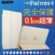 iPad mini4ケースiPad mini ケースiPad mini4 ケースクリアスマートカバー・クリアケースオートスリープ スリム傷つけ防止【スタンド機能】三つ折タイプ イッピーカラーシリーズ