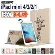 iPad mini ケースiPad mini4 ケースiPad mini3/2/1 ケースPUレザー360度回転可能傷つけ防止「スタンド機能」軽量ケース オートスリープ iPad mini4/3/2/1専用スマートカバー イラストレーターシリーズ