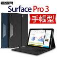 Microsoft SurfacePro3ケース手帳型SurfacePro3カバー12インチ 横開きPUレザーケース・PCかバー ハンドル付き クッションスリーブ(Microsoft China指定ブランド) インテリジェントシリーズ 「メール便未対応」ESRブランド