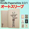 Kindle Paperwhite ケース2014年版キンドルスマートカバー自動スリープ傷つけ防止「スタンド機能」Kindle Paperwhite ケース イラストレーターシリーズ キンドル ESRブランド