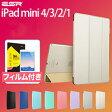 iPad mini4 ケースガラスフィルムセットiPad mini3/2/1 ケースガラスフィルムセットiPad mini ケース スマートカバー・クリアケース 最高硬度フィルム付きオートスリープ スリム傷つけ防止【スタンド機能】三つ折タイプ イッピーカラーシリーズESR CASE
