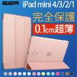iPad mini ケースiPad mini4 ケースiPad mini3 ケースiPad mini2 ケースiPad mini1 ケース全17色!カバークリア全17色iPad Mini専用ケース iPad mini 4/3/2/1 軽量極薄ケースケースオートスリープ スリム傷つけ防止タンド機能三つ折タイプ イッピーカラーシリーズESRブランド