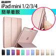 iPad mini ケース新発売iPad mini4 ケースiPad mini4/3/2/1 ケースクリア iPad mini カバー iPad mini4/3/2/1対応 PUレザー スリム軽量PCバック TPUバンパーケース 傷つけ防止「スタンド機能」三つ折タイプ 新イッピーカラーシリーズ