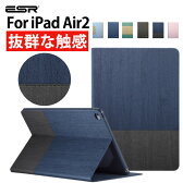 iPad Air2ケースiPad Air2スマートカバー最高硬度9Hガラス保護フィルム無料!2016年最新版!「無段階スタンド機能」オートスリープ 超薄軽量!放熱型!シンプルシリーズ ESRブランド