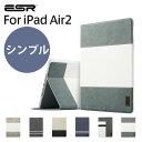 iPad Air2ケースiPad Air2スマートカバー「無段階スタンド機能」オートスリープ柔らかな内側 最新版 シンプルシリーズ ESRブランド