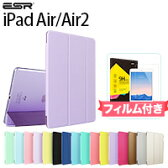 iPad Air2ケースiPad Airケースガラスフィルム付き保護フィルムセット クリアケース全16色iPad Air2スマートカバー・クリアケース オートスリープ スリム傷つけ防止【スタンド機能】三つ折タイプ イッピーカラーシリーズ ESRブランド