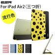 iPad Air2ケースガラスフィルム付きクリア「無段階スタンド機能」自動スリープ軽量スリム傷つけ防止ケース 三つ折 iPad Air2 専用 9H硬度ガラスフィルム付きスマートカバー ビートシリーズ ESRブランド