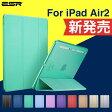 iPad Air2レザーケースiPad Air2ケースカバーPUレザースリム軽量PCバック TPUバンパーケース 傷つけ防止「スタンド機能」オートスリープ三つ折タイプ 新イッピーカラープラスシリーズ