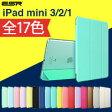 iPad mini ケースiPad mini4 ケースiPad mini3 ケースiPad mini2 ケースiPad mini1 ケース全17色!カバークリア全17色 iPad mini 4/3/2/1 軽量極薄ケースケースオートスリープ スリム傷つけ防止タンド機能三つ折タイプ イッピーカラーシリーズESRブランド