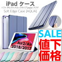 iPad 2018 ケース ソフトTPUサイドエッジ iPa...
