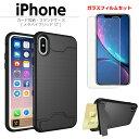 ガラスフィルムセット【iphone xr ケース】【ipho...