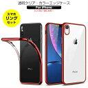 [スマホリングセット]iPhone x ケース iPhone8 ケース iphone7ケース iPh...