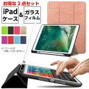 Apple Pencil収納ケース【強化ガラス保護フィルム付...