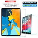 新型9.7インチiPad6 第6世代 A1893, A1954 にも対応 強化ガラス画面保護フィルム/ブルーライトカットVer. iPad 2018用フィルム iPad 2017 フィルム ipad5 第5世代 A1822, A1823 ipad pro 10.5 スクリーン保護 mini4 Air2/Air pro 9.7 眼に優しく貼リ易くタッチし易い pro11