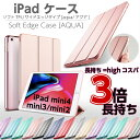 iPad mini4 ケース ソフトTPUサイドエッジ iP...