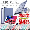iPad 2018 ケース ソフトTPUサイドエッジ iPad Air2 ケース iPad Air ...