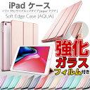 2018年春モデル新しい9.7インチiPad6 第6世代 A1893, A1954 にも対応 新型 iPad ケース ipad6 カバー ipad6 ケース ソフトTPUサイドエッジ iPad 2017 ケース iPad5 第5世代 A1822, A1823 iPad mini4 ケース iPad Air2/Air ケース Pro10.5/Pro9.7 ソフトタイプ