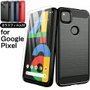 Google Pixel 4a ケース 耐衝撃 【ガラスフィルムのセット】【ピクセル4a】【ピクセル4】google pixel 4a カバー google pixel4a ケース TPU【ソフトTPU/カッコイイ系】pixel 4a フィルム pixel 4a ガラス pixel 4a ガラスフィルム グーグル ピクセル 4aカバー ソフトケース