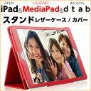 mediapad m2 8.0 ケース(docomo dtab Compact d-02H)スタンドレザーケース iPad 2017 ケース iPad Air2 ケース iPad mini4 ケース iPad Pro 9.7 ケース Huawei mediapad m3 ケース mediapad t2 8 pro ケース