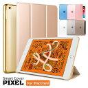 ipad mini5 2019 ケース iPad mini4 mini1/2/3 ケース スマートカバー ケース 一体型 三つ折りカバー クリアケース アイパッドミニ 1 2 3 4 ケース 軽量 極薄タイプ PIXEL