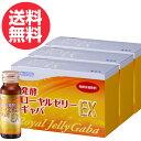 キレイだね。発酵ローヤルゼリー&ギャバ 3箱セット 【送料無料】 【疲れ リラックス 栄養補給】