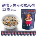 【酵素と黒豆の玄米粥 12袋セット】