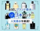 選べる香水サンプル3本セット メンズ用 アトマイザー サンプル お試し その2
