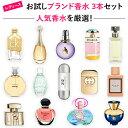 選べる香水サンプル3本セット アトマイザー サンプル お試し
