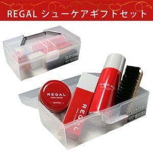 【modaオリジナル】REGALシューケアギフトセット・RESET-3900【楽ギフ_包装】/メンズ 靴