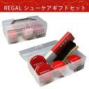 【modaオリジナル】REGALシューケアギフトセット・RESET-4300【楽ギフ_包装】/メンズ 靴