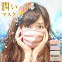 モイスチャー マスク しっとり さらさら 保湿 日本製 大人用 布マスク 【デイリー用】 ピンク レース //メール便発送可